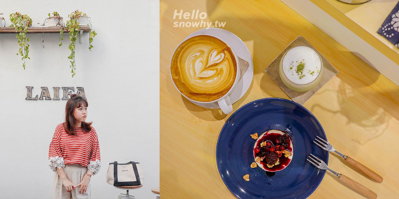 新北樹林,LAIFA Coffee Store,來發咖啡所,樹林咖啡廳,新北咖啡廳,IG文青咖啡廳,限定手作甜點