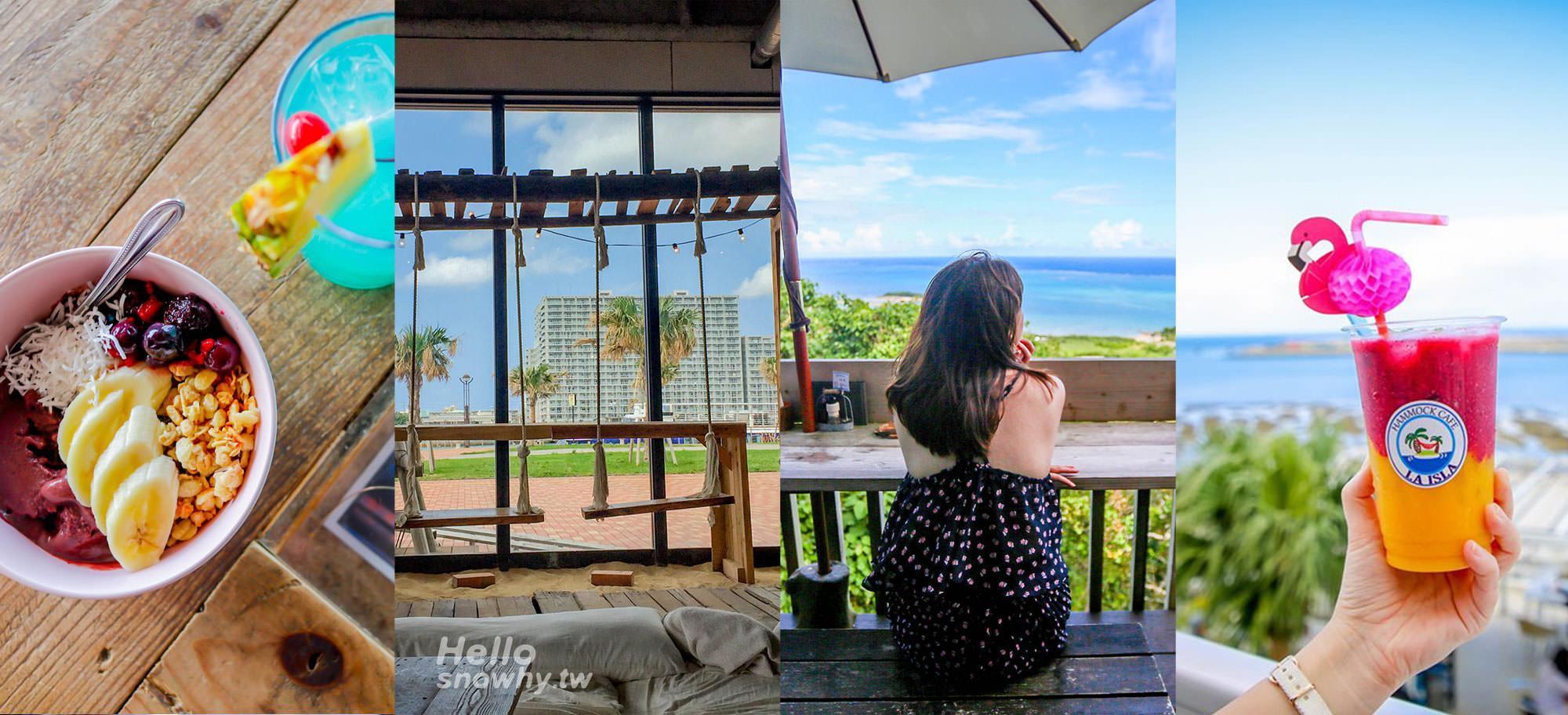 沖繩海景咖啡廳6選!沖繩必去打卡點/景觀餐廳,無敵海景超療癒!