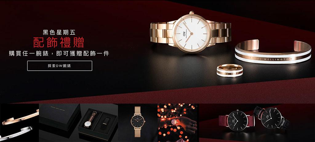 DW手錶官網限時黑五活動 | 折扣碼snowhy最低優惠42折再送錶帶 | 全年最優惠