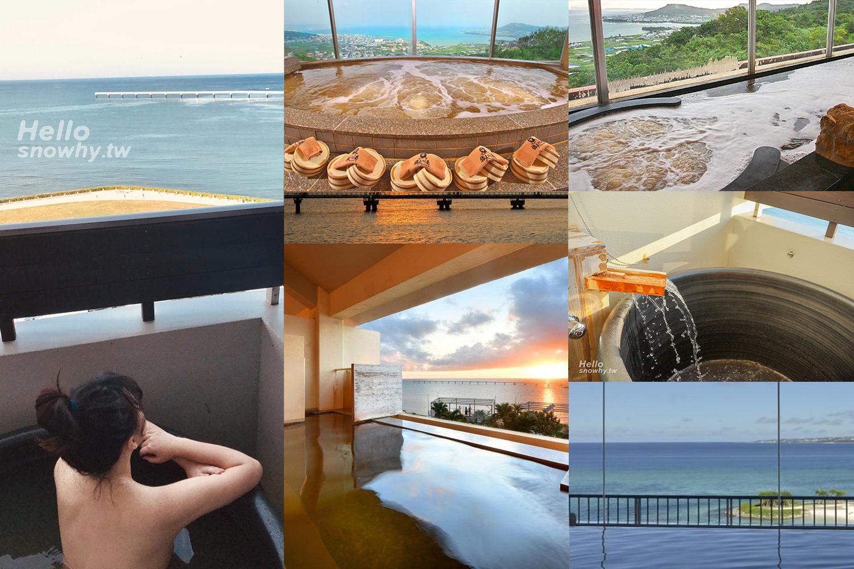 沖繩溫泉住宿飯店推薦5選!來沖繩也能泡溫泉療癒身心!