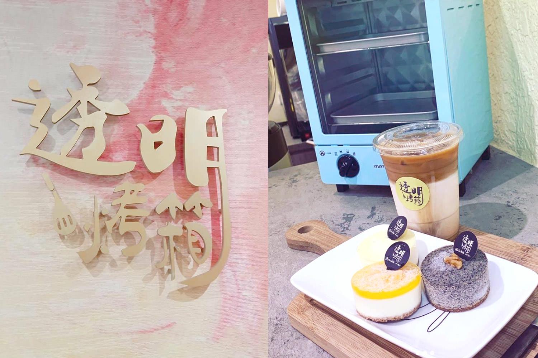 中壢咖啡廳,夢幻甜點,中壢美食,桃園美食
