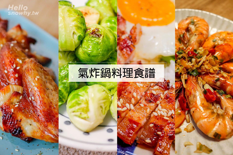 氣炸鍋料理食譜,小廚娘,新手廚娘,美味提案,氣炸鍋