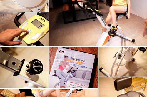BH BX60 三合一輕鬆塑健身車