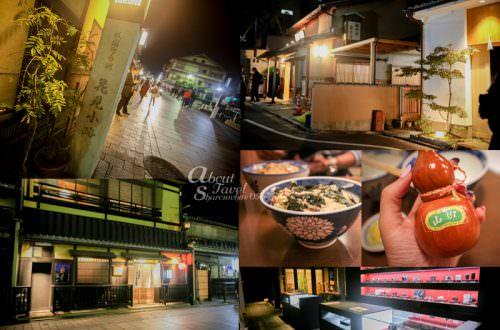 京都自由行,夜訪祇園花見小路,Leica萊卡京都店,排隊ひさご葫蘆親子丼