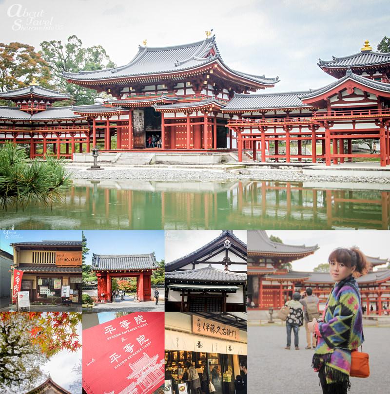 世界遺產平等院,鳳凰堂,平等院表參道,週邊商店街,伴手禮,京阪自由行