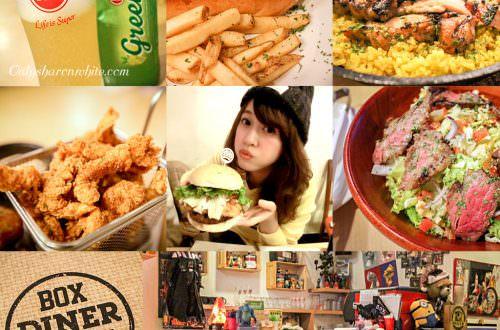 新北美食,板橋美食,Box Diner巴克斯美式小館,捷運站美食,美式餐點