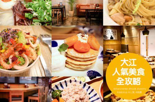 大江購物中心美食懶人包,大江美食,大江地下遊逛街城