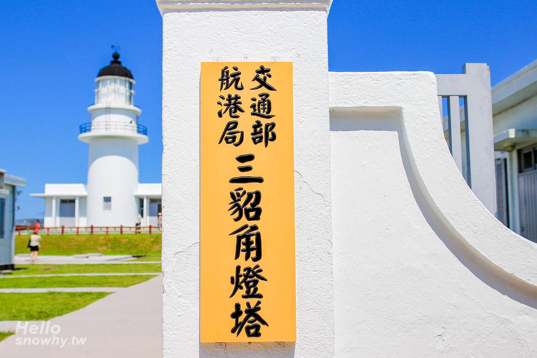 東北角景點,三貂角燈塔,台灣燈塔,台灣景點,新北景點
