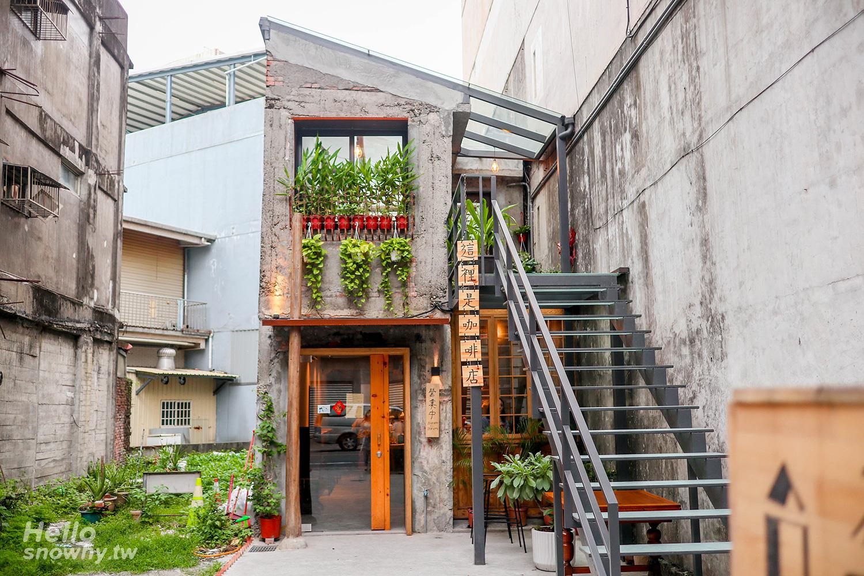 宜蘭羅東,宜蘭美食,宜蘭咖啡廳,這裡是咖啡店,The Place,老房咖啡廳,手沖咖啡,限量手作咖哩飯,羅東夜市週邊,羅東車站,宜蘭,羅東咖啡廳