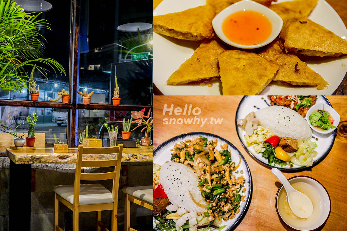 桃園美食,泰泰的巷弄廚房,桃園泰式,日式料理,台式簡餐點,桃園藝文特區