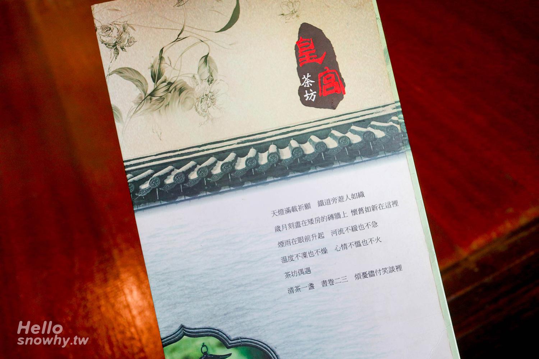 新北平溪,新北美食,平溪美食,平溪景點,日式皇宮茶坊,東京民宿,日式宿舍,古蹟,老房餐廳