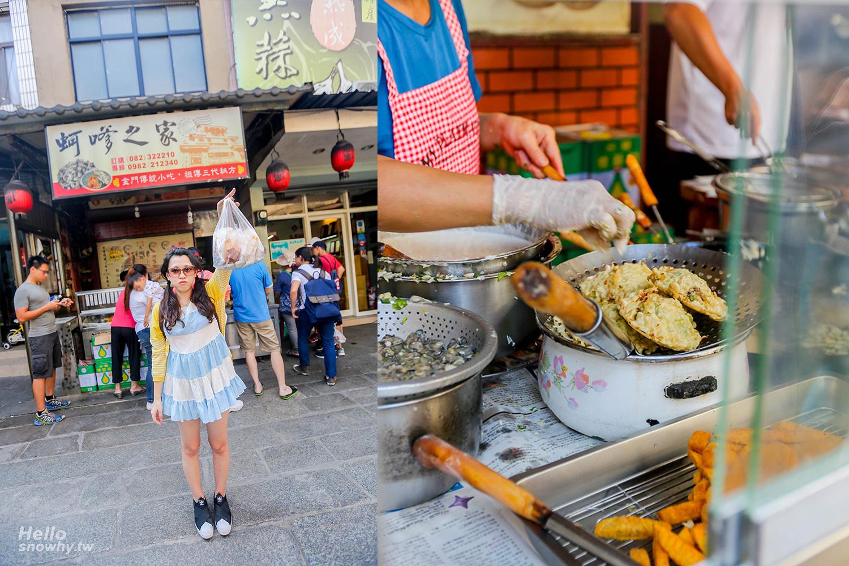 金門美食,蚵嗲之家,金城老街必吃,金門排隊美食,金門金城鎮,金門旅遊