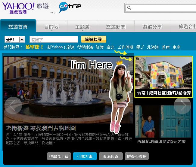 20131030香港首頁