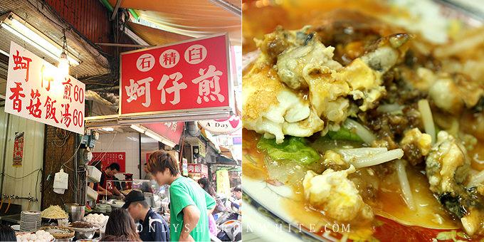 台南美食,台南國華街,懶人包,永樂市場,美食攻略,富盛號碗粿,蝦仁肉圓,阿松割包,小卷米粉,江水號