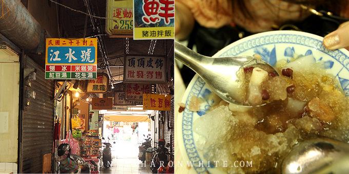 台南美食,台南國華街,懶人包,永樂市場,美食攻略,富盛號碗粿,蝦仁肉圓,阿松割包,小卷米粉,江水號,意麵