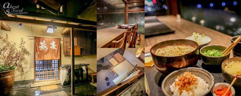 よしむら蕎麥三味,渡月橋,嵐山,美食,京都,日本蕎麥麵