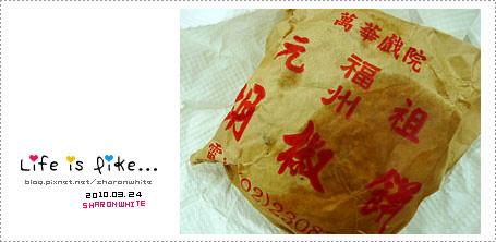 分享 | 萬華福州元祖胡椒餅