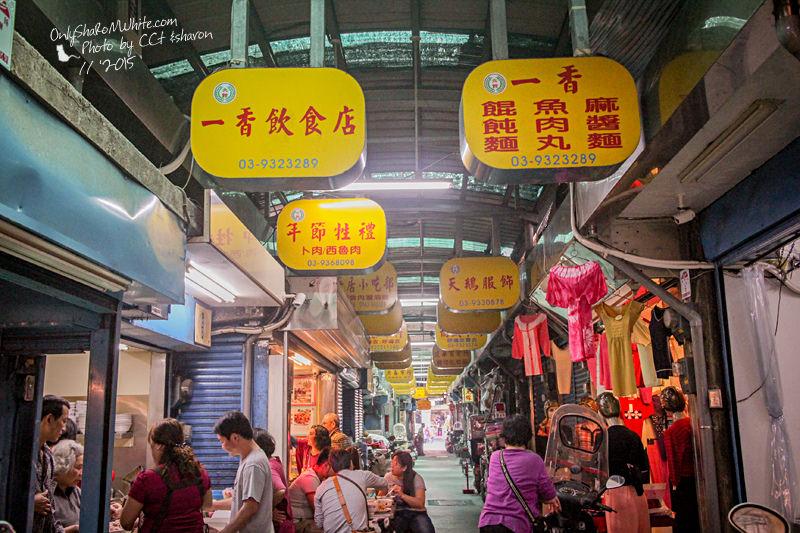 宜蘭 | 北館市場隱藏版美食.一香飲食店麻醬麵、薄皮餛飩 & 四海居小吃部西魯肉