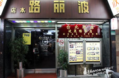 台北 | 波麗露西餐廳