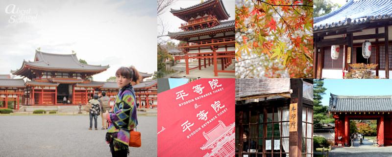世界遺產平等院,賞楓行程,日本,京都自由行