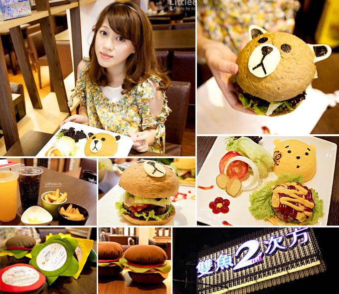台中   雙魚2次方創意美式漢堡.每口都爆汁的手打漢堡肉~親愛的 ♥ 我把熊大端上桌!!