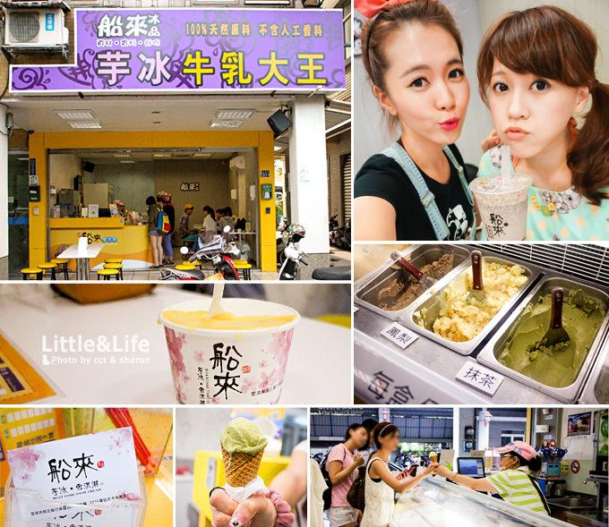 宜蘭 | (羅東) 船來冰品.芋冰牛乳大王明星美食 – 雪淇淋搶先嚐~真材實料好味道!!