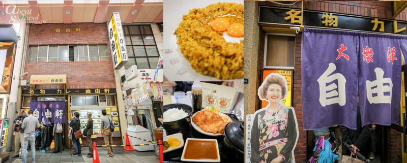 京都大阪自由行,日本關西,五天四夜規劃,賞楓行程,美食,購物,住宿整理,日本旅遊