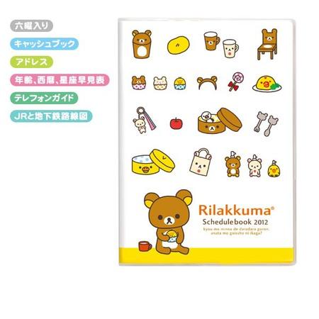 糸とじ手帳・リラックマ(A5)