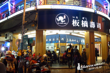 板橋 | 板橋壽司& a la sha