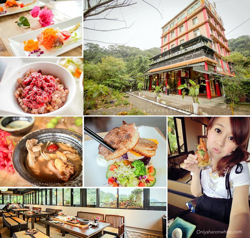 新竹 | 樸食山坊. 隱身於山中的無菜單創意養生料理~結合山水禪風的飲食空間 (私藏餐廳、精緻餐點)