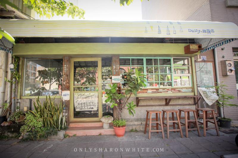 嘉義 | Daisy的雜貨店.簡單隨興的個性小店 ~ 咖啡 / 小食 / 茶 / 雜貨 / 小小展覽