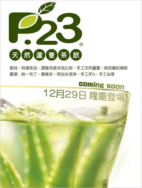 桃園 | P.23天然蘆薈茶飲隆重登場 (已歇業)
