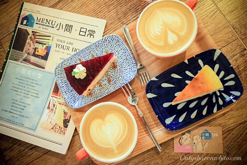 桃園 | 小間・日常老房子藝文咖啡館~隱藏新民老街二樓!!咖啡/甜點/音樂/展覽/講座/空間租借(近桃園火車站、不限時、wifi)