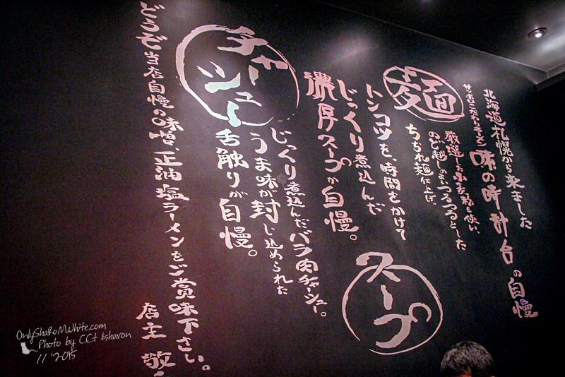 桃園好吃在這裡,北海道札幌, 味の時計台拉麵,日式拉麵,大江購物中心,中壢,