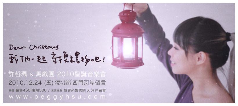 分享 | 【Dear Christmas!】