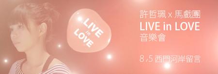 日記 | 情人節前夕《LIVE in LOVE》音樂會
