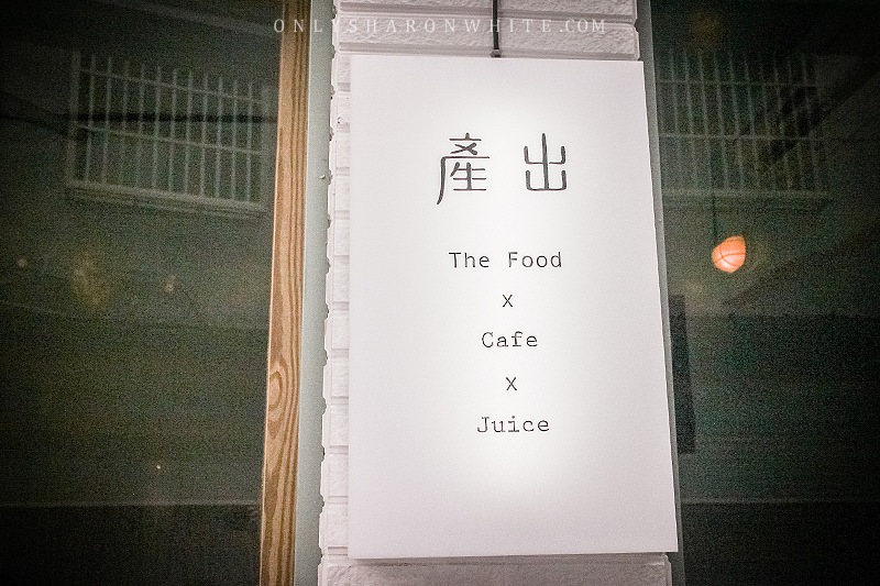 產出The Food