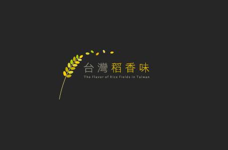 分享 | 台灣稻香味