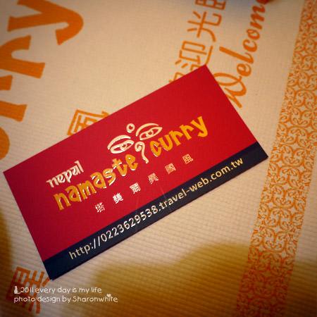 公館 | 塔美爾尼泊爾餐廳