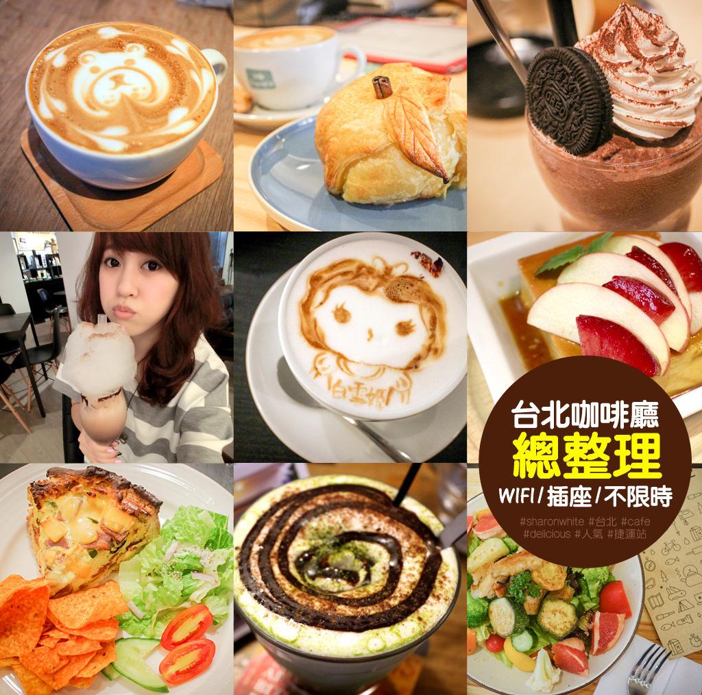 台北咖啡廳推薦 | 下午茶/無線wifi/免費插座/不限時 讀書久坐咖啡廳懶人包總整理