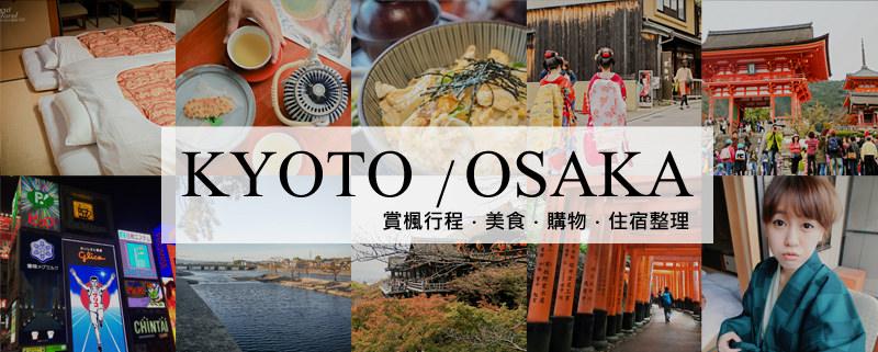 日本旅遊,京阪自由行規劃分享,秋賞楓行程,美食,購物,住宿整理,懶人包