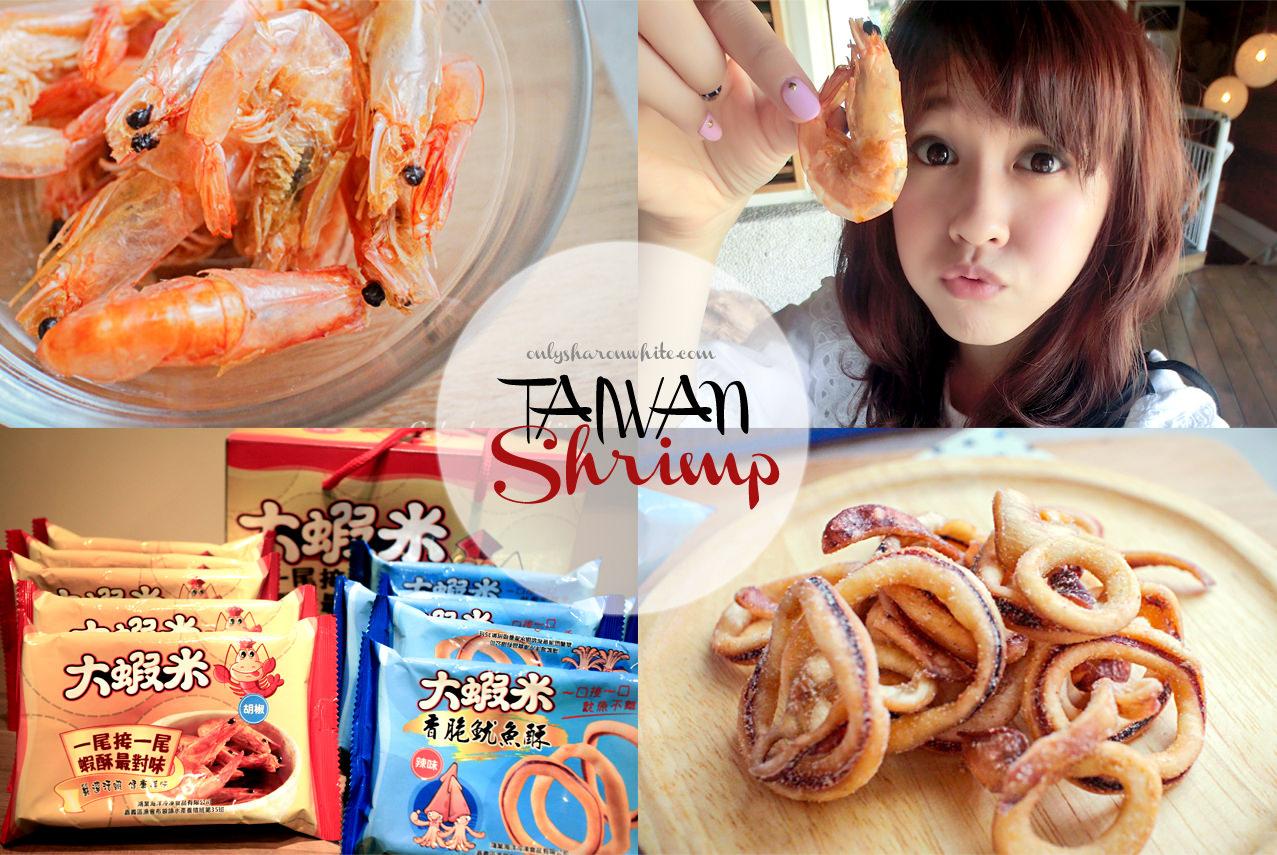 宅配美食 | 大蝦米蝦酥&香脆魷魚酥.健康美味超好吃! 超人氣團購點心/伴手禮/小零食
