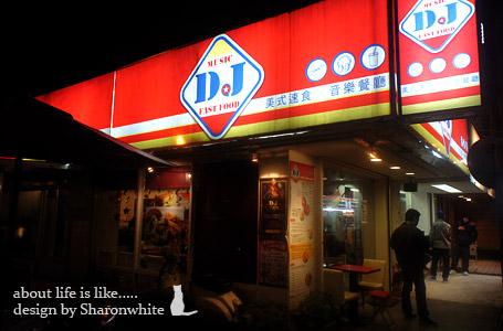 台北 | DJ美式速食x音樂餐廳 (已歇業)