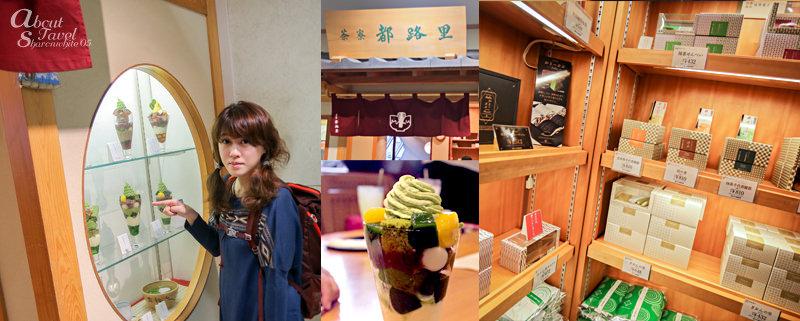茶寮都路里,伊勢丹,京都,抹茶,京都甜點,日本