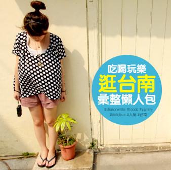 台南懶人包