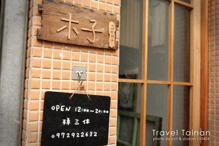 台南 | 木子‧大地的孩子