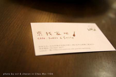 台北 | Chez Moi Cafe 來我家吧!