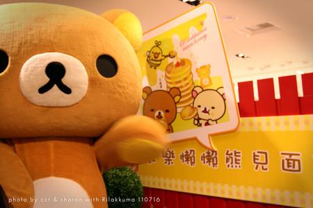 分享 | 2011年桃園懶懶熊見面會