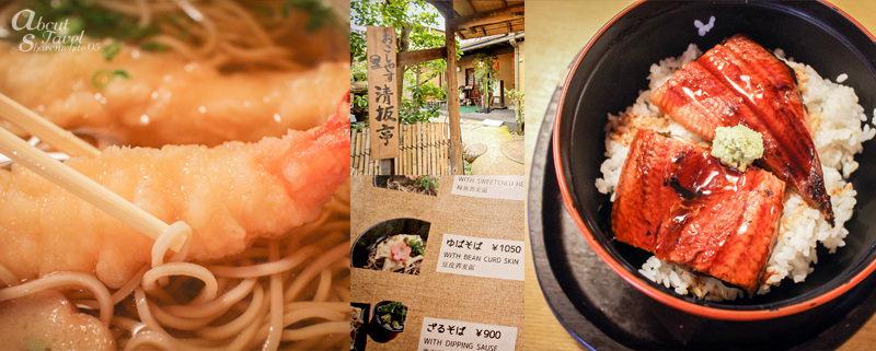 茶寮清坂亭,清水寺,京都,賞楓,日本旅遊行程