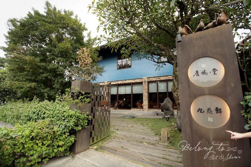 苗栗 | 居鳩堂客家庭園茶屋(三義)